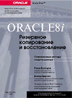 Oracle 8i. Резервное копирование и восстановление