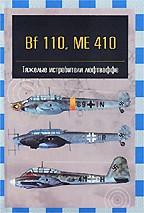 Bf 110, ME 410. Тяжелые истребители люфтваффе