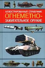 Огнеметно-зажигательное оружие: иллюстрированный справочник