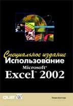 Использование Microsoft Excel 2002. Специальное издание