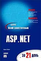 Освой самостоятельно ASP.NET за 21 день