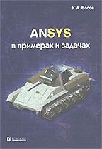ANSIS в примерах и задачах