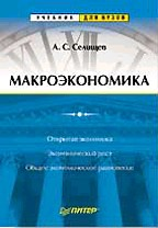 Макроэкономика. 2-е издание