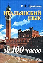 Итальянский язык за 100 часов