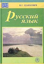Русский язык. Дидактический и справочный материал