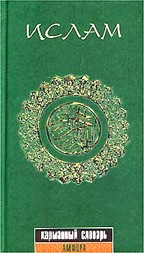 Ислам. Карманный словарь