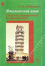Итальянский язык. Сборник упражнений по грамматике
