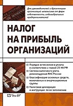 Налог на прибыль организаций, 2-е издание