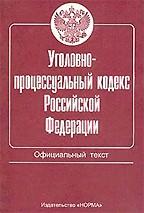 Уголовно-процессуальный кодекс РФ. Официальный текст