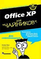 """Office XP для """"чайников"""""""