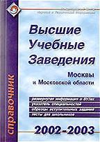 Высшие учебные заведения Москвы и Московской области. 2002-2003
