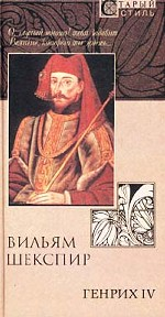 Генрих IV. Трагедия. Части 1,2
