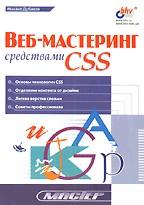 Веб-мастеринг средствами CSS