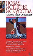 Новая история искусства,Искусство раннего Средневековья
