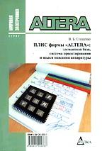 """ПЛИС фирмы """"ALTERA"""". Элементная база, система проектирования и языки описания аппаратуры"""