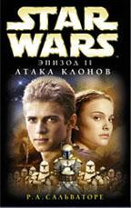 Star Wars. Эпизод II. Атака клонов