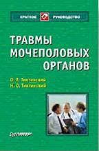 Травмы мочеполовых органов