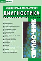 Медицинская лабораторная диагностика: программы и алгоритмы