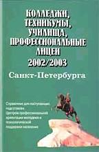 Колледжи, техникумы, училища, профессиональные лицеи СПб 2002/2003
