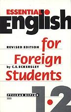 Essential English for Foreign Students. Русская версия в 4-х книгах. Книги 1-2