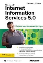 Internet Information Services 5.0. Справочник администратора