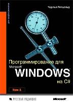 Программирование для Microsoft Windows на C#. Том 1 (+ CD)