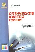 Оптические кабели связи. Конструкции и характеристики