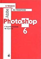 Adobe Photoshop 6 в теории и на практике