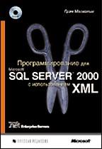 Программирование для SQL Server 2000 с использованием XML (+ CD)
