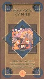 Мудрость суфиев