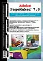 PageMaker 7.0: учебник от Adobe