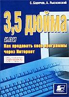 3,5 дюйма, или Как продавать свои программы через Интернет