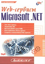 Шапошников Игорь. Web-сервисы Microsoft. NET 144x205
