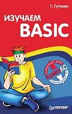 Изучаем Basic
