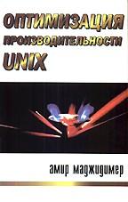 Оптимизация производительности UNIX