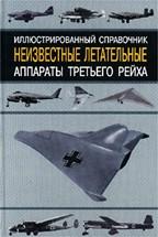 Неизвестные летательные аппараты третьего рейха. Иллюстрированный справочник