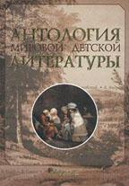 Антология мировой детской литературы. Том 1. А-Г