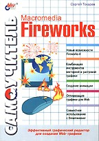 Самоучитель Macromedia Fireworks