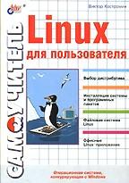 Самоучитель Linux для пользователя