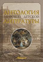 Антология мировой детской литературы. Том 2