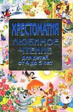 Любимое чтение. Хрестоматия для детей от 4 до 5 лет