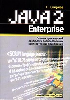 Java 2 Enterprise