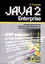 Java 2 Enterprise