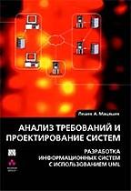 Анализ требований и проектирование систем. Разработка информационных систем с использованием UML