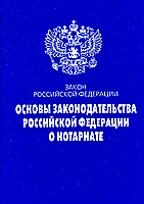 """Закон Российской Федерации """"Основы законодательства Российской Федерации о нотариате"""""""