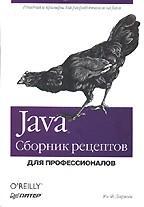 Java. Сборник рецептов для профессионалов