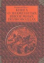 Книга о знаменитых иноземных полководцах