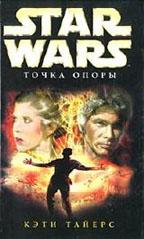 Star Wars: Точка опоры