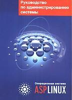 ASPLinux: Руководство по администрированию системы
