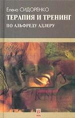 Терапия и тренинг по Альфреду Адлеру